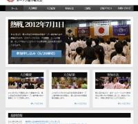 全日本琉球古武道大会 公式サイト
