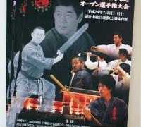 古武道全日本大会パンフレット