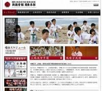 空手競技団体オフィシャルサイト